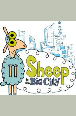 城市小绵羊 Sheep in the Big City (2000)