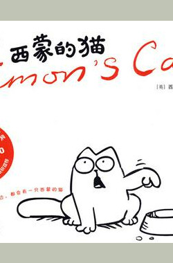 西蒙和他的猫 Simon's Cat (2008)