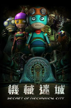 机械迷城 SECRET OF MECHANICAL CITY (2010)