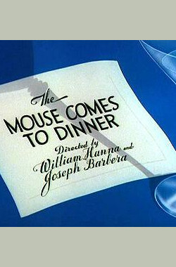 鼠来晚餐 The Mouse Comes to Dinner (1945)
