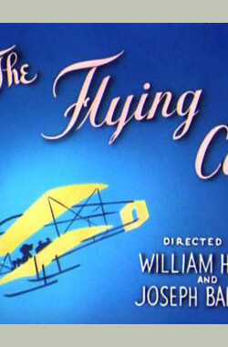 飞行猫 The Flying Cat (1952)