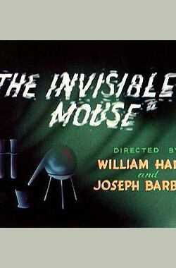 隐形墨水 The Invisible Mouse (1947)