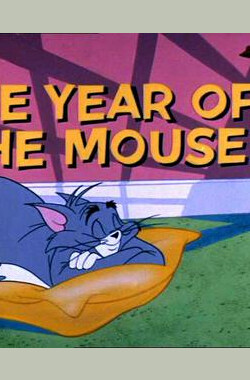 老鼠年 The Year of the Mouse (1965)