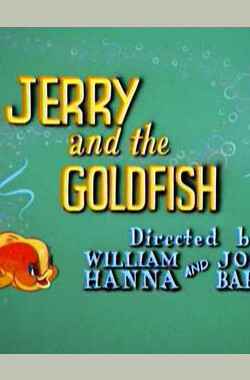 烹饪时间 Jerry and the Goldfish (1951)