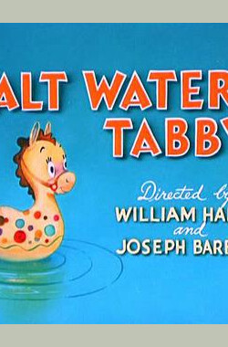 海水玩具鸭 Salt Water Tabby (1947)