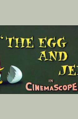 杰瑞妈妈 The Egg and Jerry (1956)