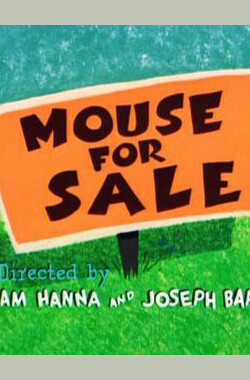 老鼠出售 Mouse for Sale (1955)