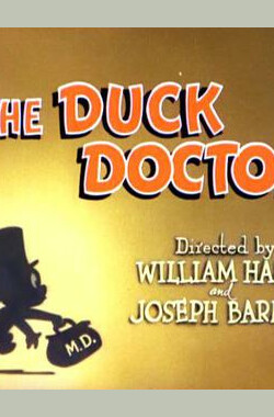 医治小鸭 The Duck Doctor (1952)