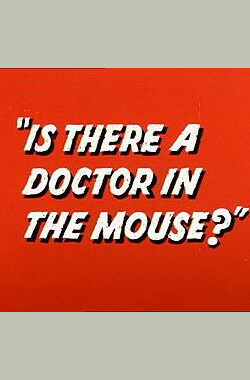 乘猫之危 Is There a Doctor in the Mouse? (1964)