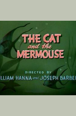 猫与人鱼鼠 The Cat and the Mermouse (1949)
