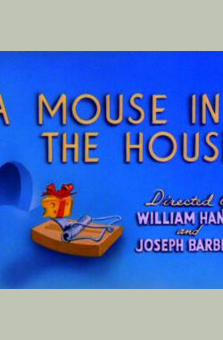 房子里的老鼠 A Mouse in the House (1947)
