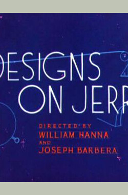 捕鼠陷阱 Designs on Jerry (1955)