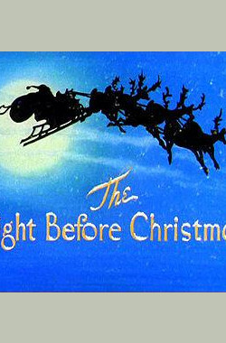 圣诞前夜 The Night before Christmas (1941)