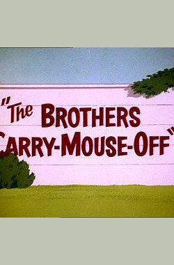捕鼠兄弟 The Brothers Carry-Mouse-Off (1965)
