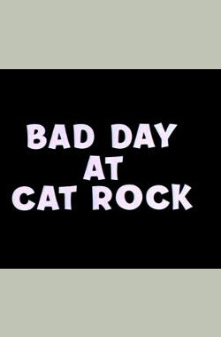 倒霉的一天 Bad Day at Cat Rock (1964)