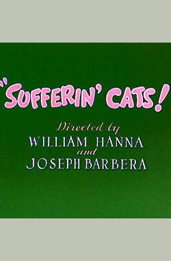 受罪猫 Sufferin' Cats (1943)