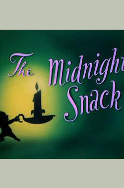 午夜点心 The Midnight Snack (1941)