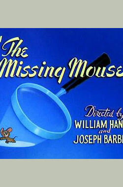 可怕的白鼠 The Missing Mouse (1953)
