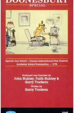 杜斯别里家族 The Doonesbury Special (1977)