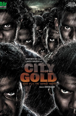 黄金之城 City of Gold (2010)