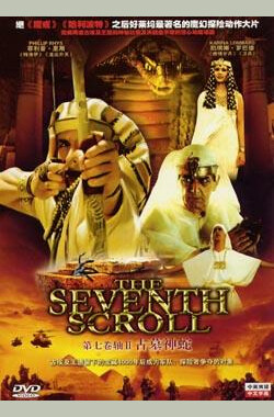第七卷轴 The Seventh Scroll (1999)