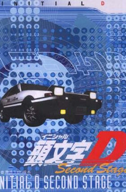 头文字D:Second Stage 頭文字D:Second Stage (1999)