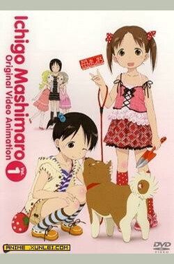 草莓棉花糖 OVA第1卷 苺ましまろ Original Video Animation 1巻 (2007)