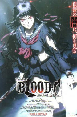 剧场版 BLOOD-C The Last Dark 劇場版 BLOOD-C The Last Dark (2012)