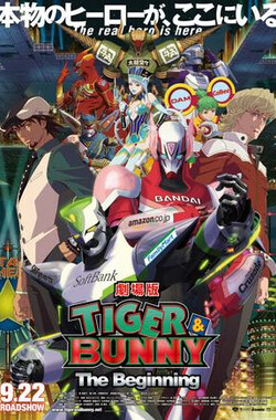 老虎和兔子:诞生 劇場版 TIGER & BUNNY -The Beginning- (2012)