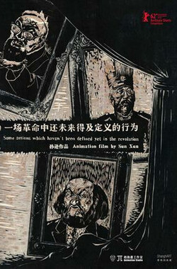 一场革命中还未来得及定义的行为 Some Actions Which Haven't Been Defined Yet in the Revolution (2012)