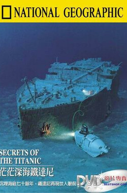 国家地理:茫茫深海铁达尼 National Geographic Video: Secrets of the Titanic (1986)