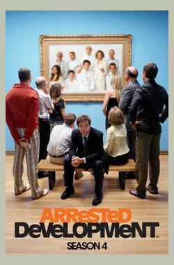 发展受阻 第四季 Arrested Development Season 4 (2013)