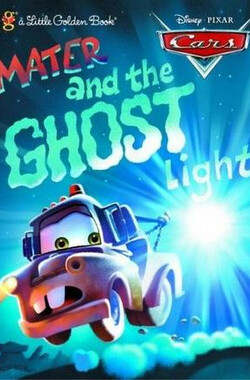 拖线与鬼火 Mater and the Ghostlight (2006)
