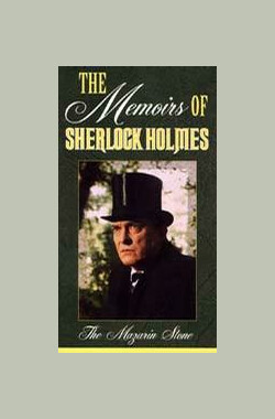 "蓝宝石 ""The Memoirs of Sherlock Holmes"" The Mazarin Stone (1994)"