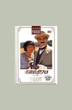 马斯顿庄园的悲剧 Poirot: The Tragedy at Marsdon Manor (1991)