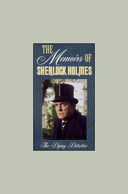 "临终的侦探 ""The Memoirs of Sherlock Holmes"" The Dying Detective (1994)"