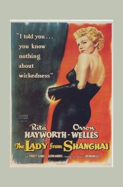 上海小姐 The Lady from Shanghai (1947)