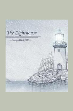 光之塔 The Lighthouse (2010)