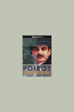 斯泰尔斯庄园奇案 Poirot: The Mysterious Affair at Styles (1990)
