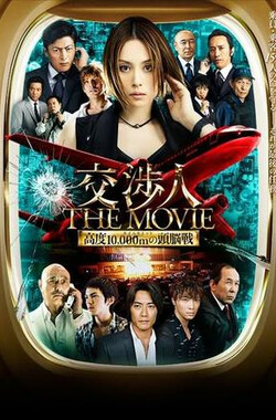 交涉人电影版 交渉人 The Movie (2010)