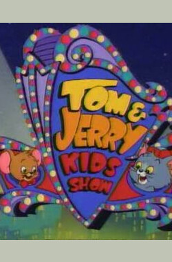 Q版猫和老鼠 Tom and Jerry Kids Show (1990)