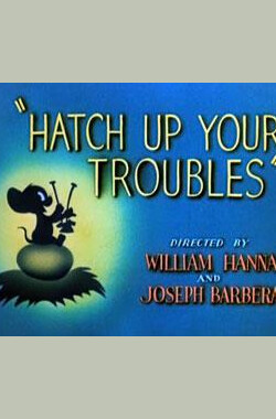 麻烦的诞生 Hatch Up Your Troubles (1949)