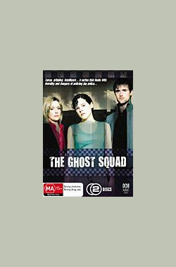 影子小队 The Ghost Squad (2005)