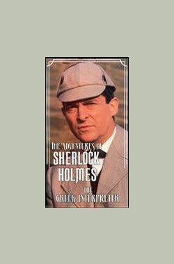 "希腊译员 ""The Adventures of Sherlock Holmes"" The Greek Interpreter (1985)"
