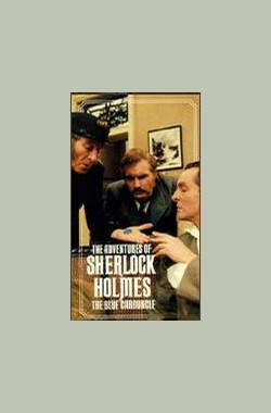 "蓝宝石案 ""The Adventures of Sherlock Holmes"" The Blue Carbuncle (1984)"