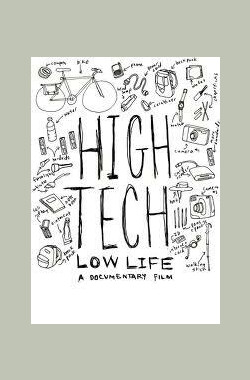 高科技之下的低生活 High Tech, Low Life