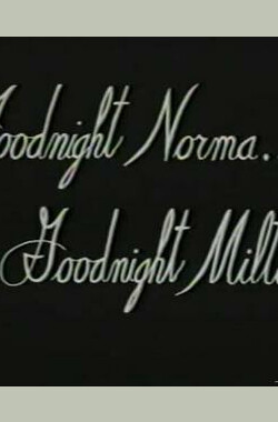 晚安诺玛,晚安米尔顿 Goodnight Norma... Goodnight Milton (1988)