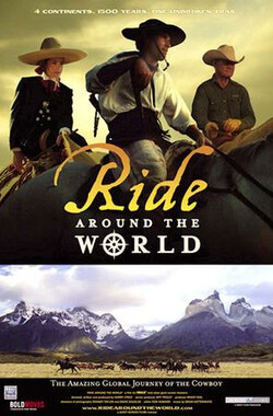 乘骑文化 Ride Around the World (2006)