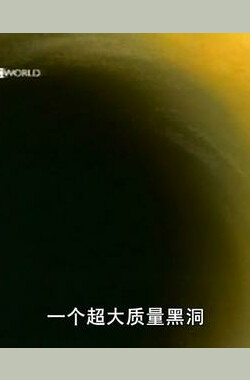 "BBC 地平线 超大质量黑洞 ""Horizon"" Supermassive Black Holes (2000) (2000)"