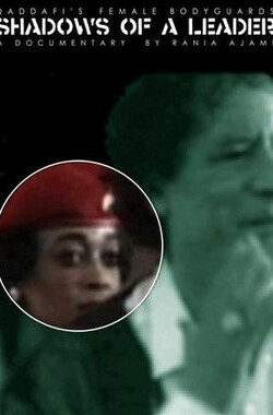卡扎菲的女保镖们 Shadows of a Leader: Qaddafi's Female Bodyguards